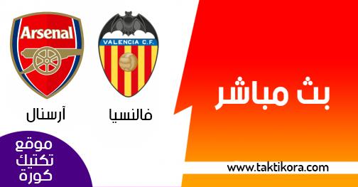 مشاهدة مباراة ارسنال وفالنسيا بث مباشر 09-05-2019 الدوري الأوروبي