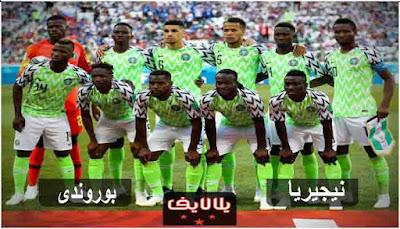 مشاهدة مباراة نيجيريا وبوروندى بث مباشر اليوم