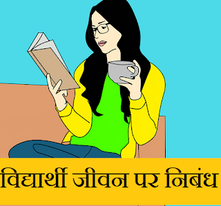 Student Life Essay in Hindi