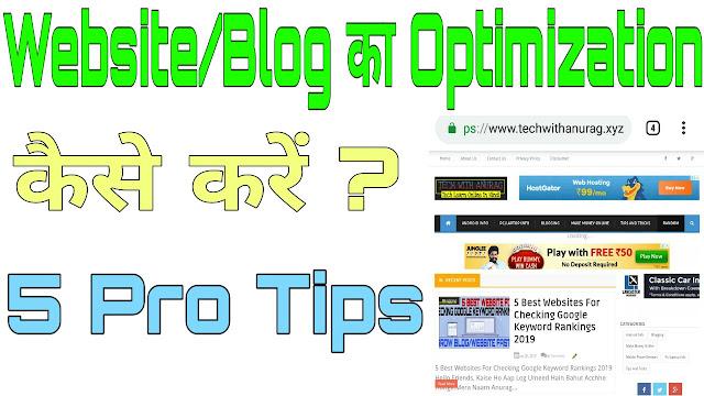 Website Optimization Kaise kare ?