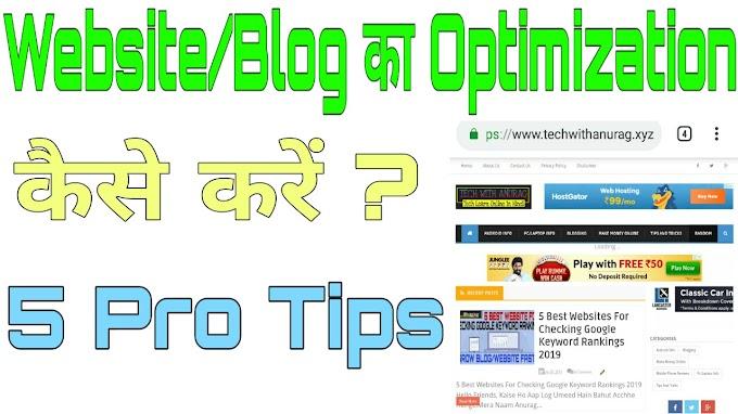Website का Optimization कैसे करें ?