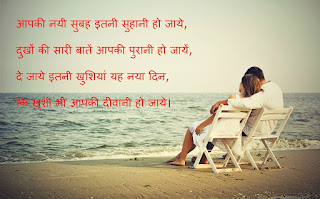 Hindi Good Morning Shayari for Wife