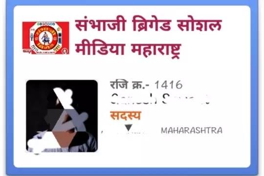 संभाजी ब्रिगेड सोशल मीडिया महाराष्ट्र सदस्य नोंदणी - sambhaji brigade nondani