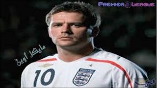 مايكل أوين,الدوري الانجليزي,نجوم الدوري الانجليزي,هدافي الدوري الانجليزي