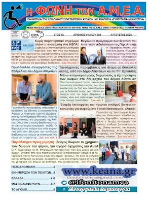 Τεύχος Αυγούστου