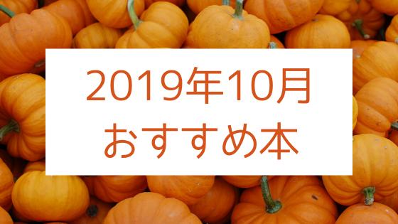 2019年10月おすすめ本_Kindle Unlimitedで読んでよかった本おすすめ3選。とりあえず「君膵」は読んでほしい。