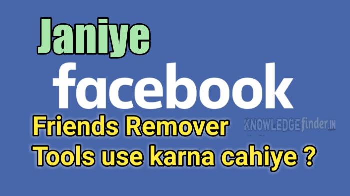 Facebook Friends Remover Tools Istemal krna cahiye ya nahi