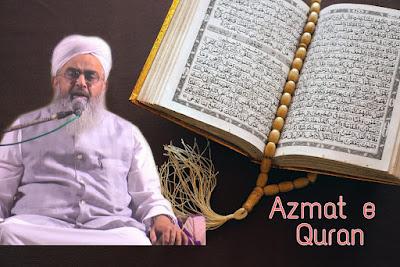 Ruhani taur par Mazboot bane By Maulana Shaki Ali Noori  روحانی طورپرمضبوط بن جائیے