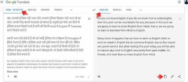 hindi-se-english-translate-kaise-kare