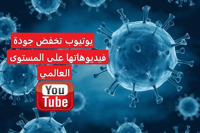 يوتيوب تخفض جودة فيديوهاتها على المستوى العالمي لمرافقة حالة الحظر الصحي