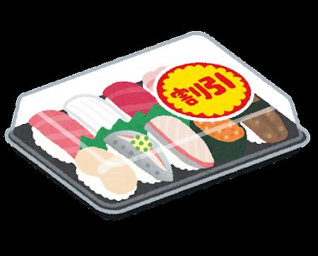 割引されたお寿司のイラスト