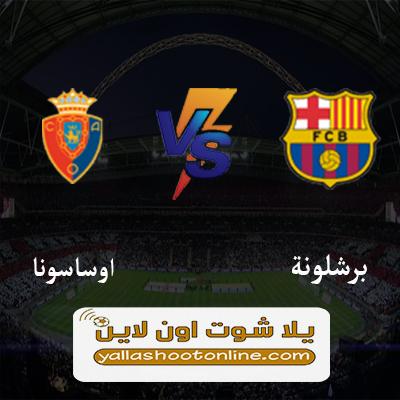 مباراة برشلونة واوساسونا اليوم