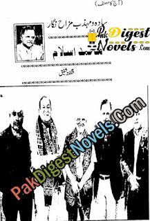 Aaj Ka Masanf (True Story) By Shagufta Shaffique