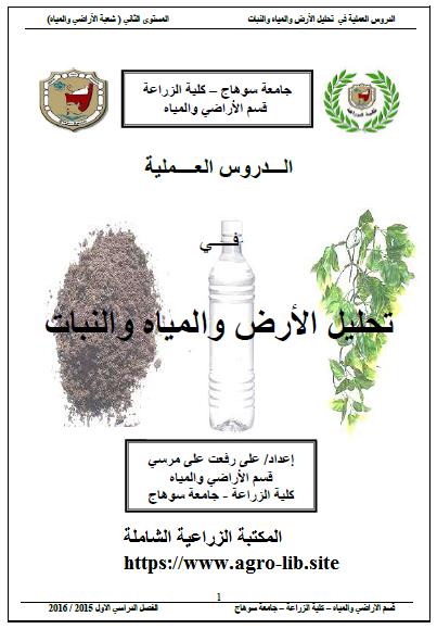 كتاب : الدروس العملية في تحليل الأرض و المياه و النبات