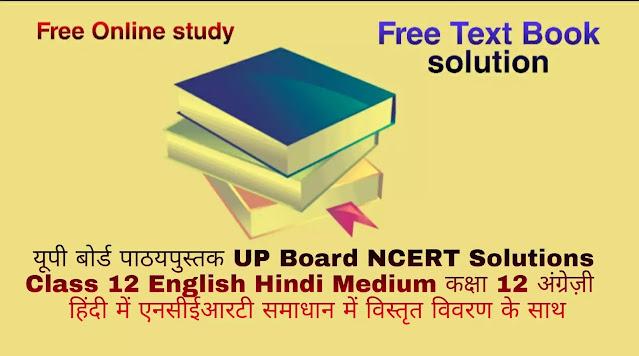 यूपी बोर्ड पाठयपुस्तक UP Board NCERT Solutions Class 12 English Hindi Medium कक्षा 12 अंग्रेज़ी   हिंदी में एनसीईआरटी समाधान में विस्तृत विवरण के साथ