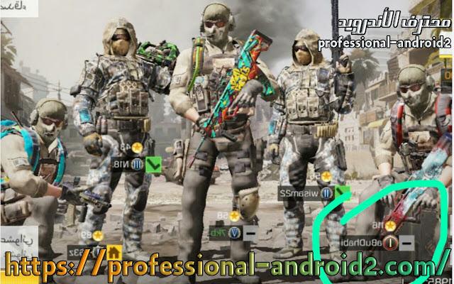 تحميل لعبة Call of Duty ® : Mobile كول أوف ديوتي موبايل آخر إصدار للأندرويد.