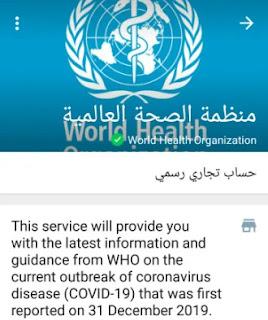 ما هو رقم منظمة الصحة العالمية على تطبيق حسابهم الموثق على الواتساب