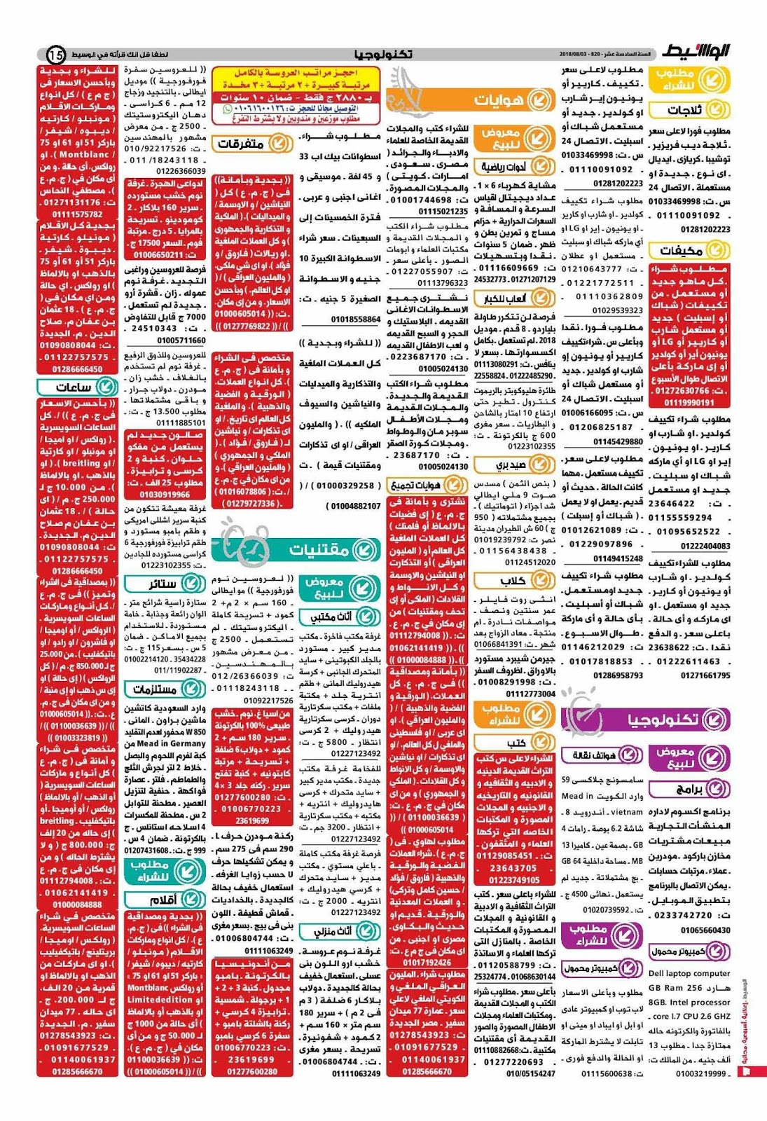 وظائف الوسيط مصر الجمعة 3 اغسطس 2018 واعلانات الوسيط