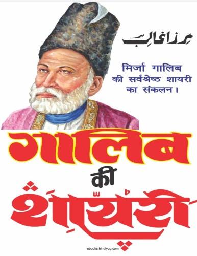 मिर्ज़ा ग़ालिब की शायरी   Shayari of Mirza Ghalib   Mirza Galib Shayari