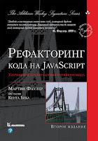 книга Мартина Фаулера «Рефакторинг кода на JavaScript: улучшение проекта существующего кода» (2-е издание) - читайте о книге в моем блоге