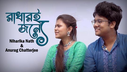 Radhari Jonne Lyrics by Niharika Nath And Anurag Chatterjee