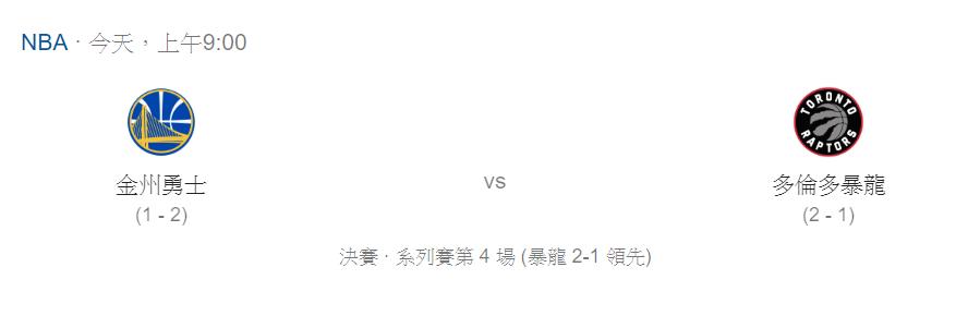 【直播】NBA 勇士 vs 暴龍 Game4 live