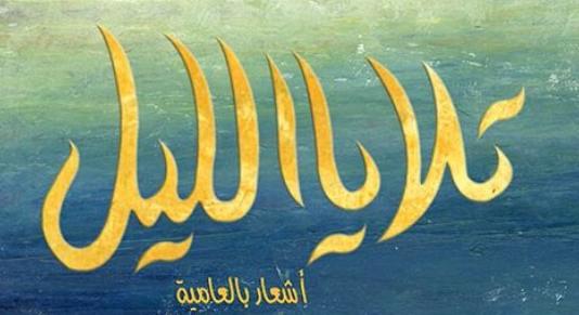ديوان تلايا الليل - للشاعر إبراهيم الانصاري - تفاعلي