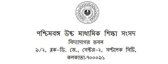 উচ্চ মাধ্যমিক পরীক্ষার রুটিন। West Bengal HS Exam Routine 2021