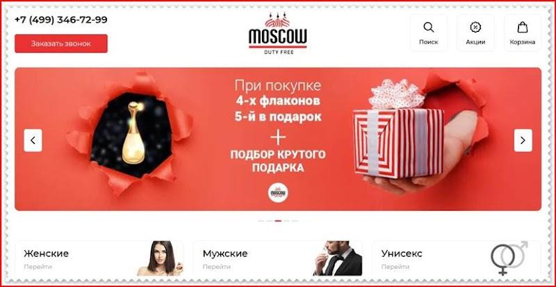 Мошеннический сайт parfumas.ru – Отзывы о магазине, развод! Фальшивый магазин