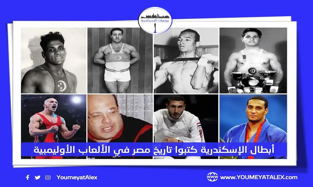 أبطال الإسكندرية كتبوا تاريخ مصر في الألعاب الأولمبية