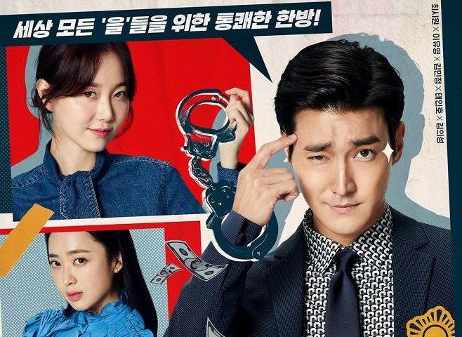 Download Drama Korea My Fellow Citizens Batch Sub Indo