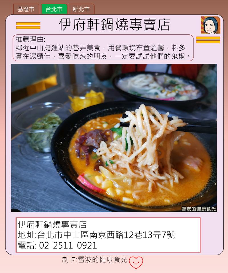 中山捷運站美食 伊府軒鍋燒專賣店,你今天想吃哪種口味的鍋燒麵?