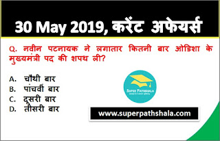 Daily Current Affairs Quiz 30 May 2019 in Hindi