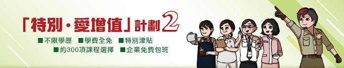 僱員再培訓局:「特別・愛增值」計劃2 不限學歷 學費全免 特別津貼 至12月31日