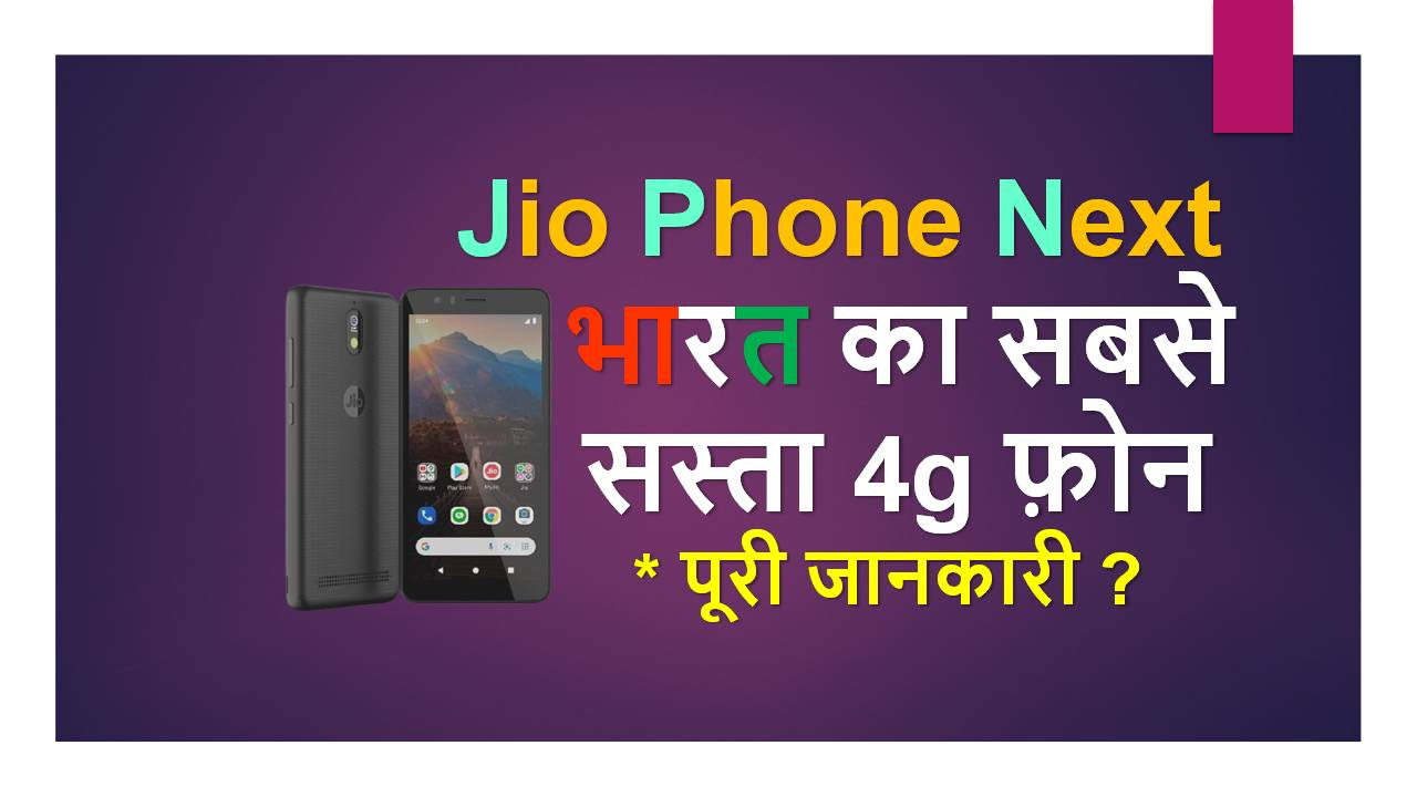 jio phone next price and features in india