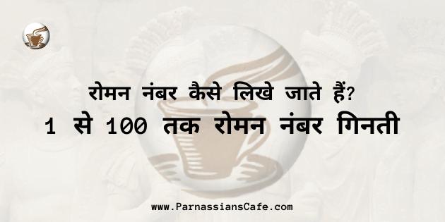 रोमन नंबर कैसे लिखे जाते हैं? 1 से 100 तक रोमन नंबर गिनती