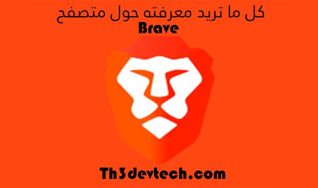 متصفح Brave | كل المعلومات عنه | كيفية تحميله | مميزاته مقارنة بجوجل كروم و فايرفوكس