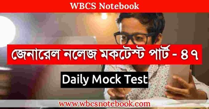 General Knowledge Mock Test Part - 47 in Bengali     জেনারেল নলেজ মকটেস্ট পার্ট -৪৭