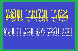 33 - شرح تجلي المزج المراتب للشيخ الأكبر كتاب التجليات الإلهية الشيخ الأكبر محيي الدين ابن العربي تعليقات ابن سودكين