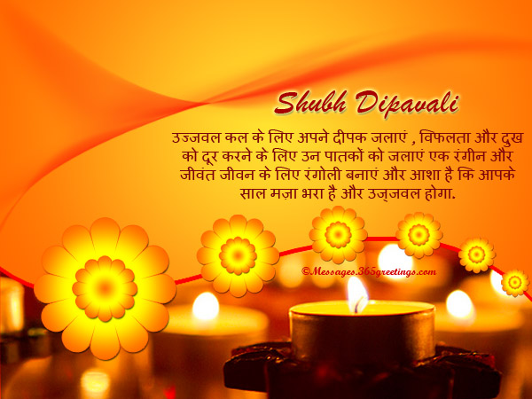 Happy diwali wishes in sanskrit 2018500 images greeting msg diwali wishes in sanskrit wallpaper m4hsunfo