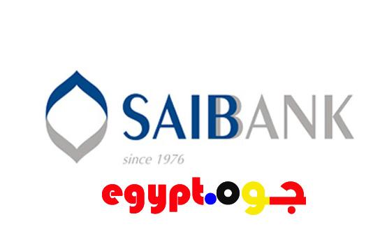 عناوين فروع بنك سايب SAIB بالتفصيل و ارقام هواتفها
