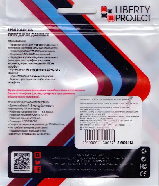 USB кабель передачи данных LIBERTY PROJECT (оборот) - упаковка