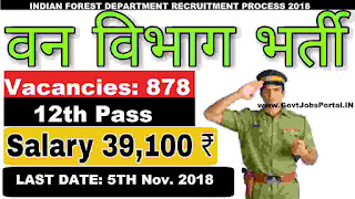 Forest Department Recruitment 2018