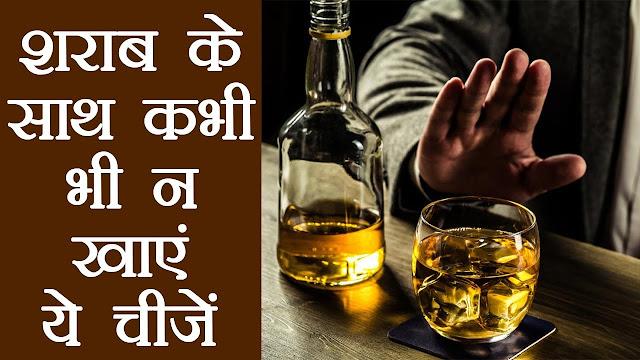सावधान! बियर या शराब के साथ या पहले गलती से भी न खायें ये 5 चीजें, धीरे-धीरे ये अंग होने लगेंगे डैमेज