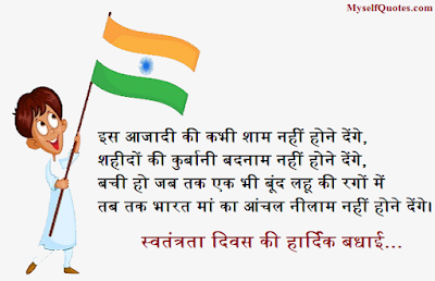Happy Independence Day 2020 Quotes For WhatsApp or Facebook