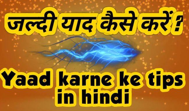 yaad-karne-ke-tips-in-hindi