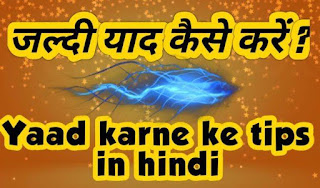 yaad-karne-ke-tips-in-hindi
