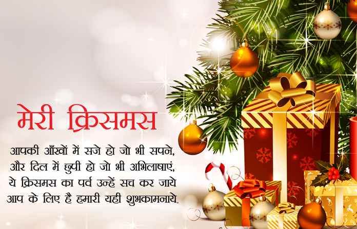 happy-merry-christmas-sms-wishes-shayari-wall-images