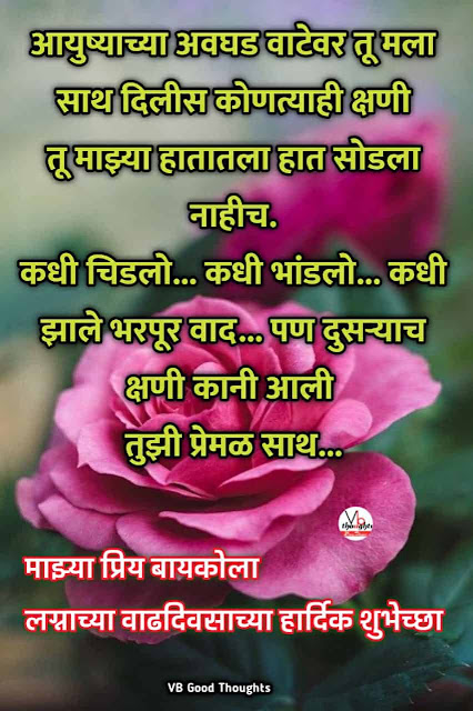 बायकोला लग्नाच्या वाढदिवसाच्या शुभेच्छा - Marriage Anniversary Wishes in Marathi to Wife - lagna wadhdivas - bayko