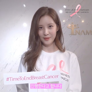 SNSD Seohyun supports Estee Lauder Breast Cancer Awareness Campaign